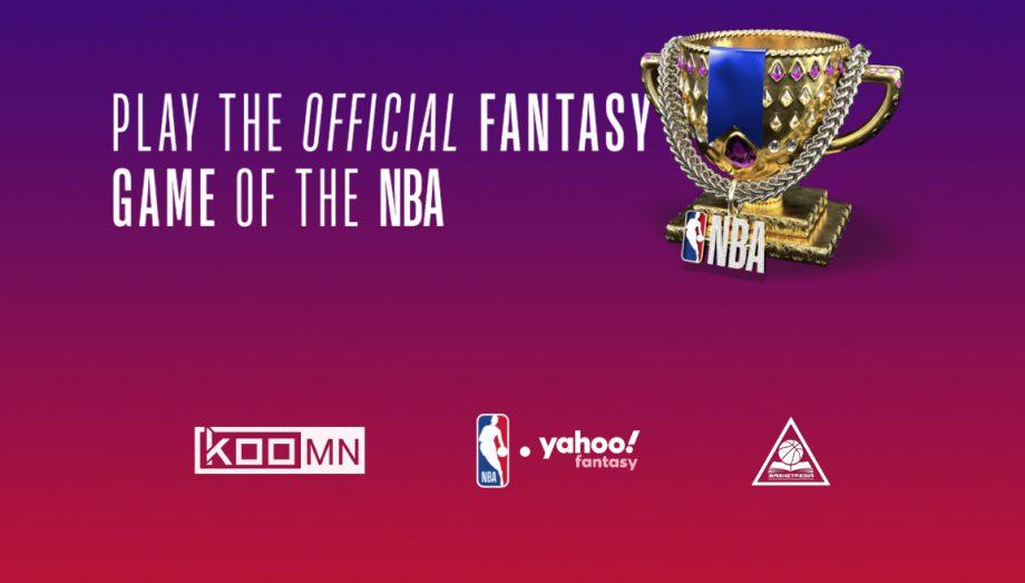 НБА Фантази лиг