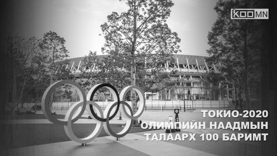 """Токио-2020"" олимп, 100 баримт"