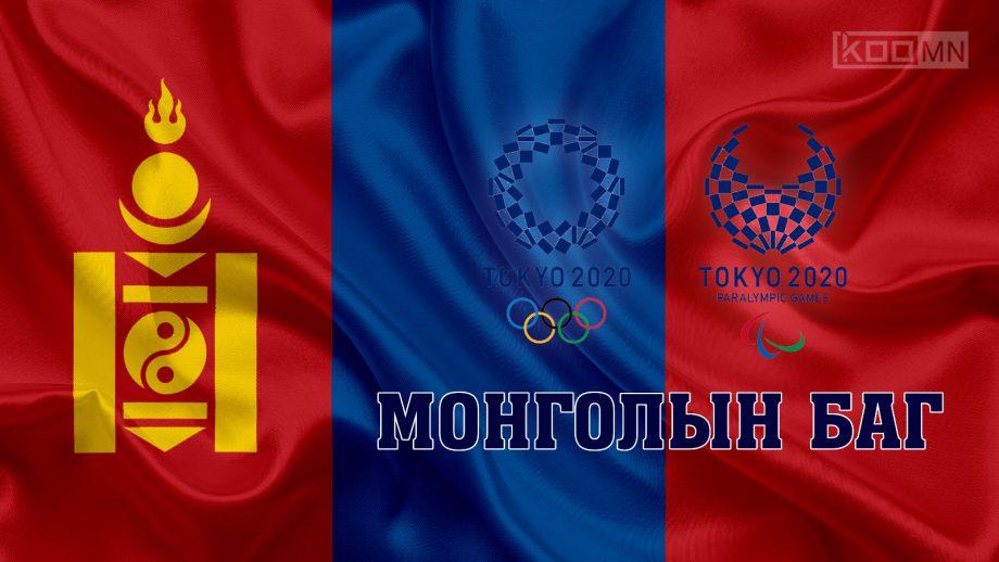 """""""Токио-2020"""" Монголын баг"""